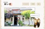 おやきの店ほり川のホームページ