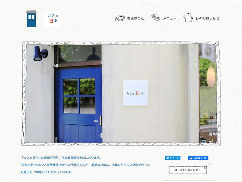 長野市 カフェ日々 リンコさん