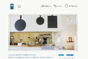 カフェ日々 長野市