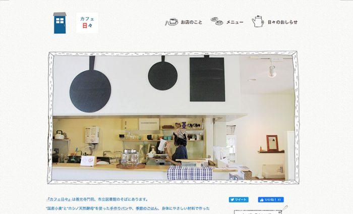 カフェ日々長野市